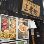 三豊麺(さんぽうめん)茅場町店