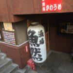 魚然(うおぜん)八丁堀店