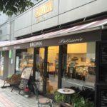 洋菓子店BROWN(ブラウン)八丁堀