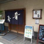 肴屋(さかなや)八丁堀店