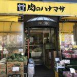 八丁堀駅から徒歩6分、肉のハナマサ 日本橋宝町店