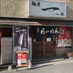 麺屋一(ハジメ)八丁堀店