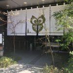 大衆食堂フクロウ 京橋