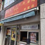 新富町の本格インド料理店、AMA(アマ)新富店