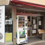 新富町の海鮮丼専門の弁当屋さん、さかな竹若キッチン