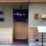 鮨 イシジマ(ISHIJIMA)新富店