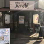 鳥プルA(トリプルエー)八丁堀店