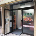 【閉店】万花衣(まんかい)八丁堀4丁目店