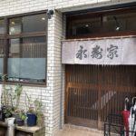 永寿家(えいじゅや)新富町