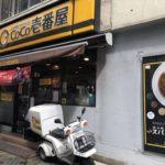 カレーハウスCoCo壱番屋(ココイチ)中央区八丁堀店