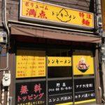 八丁堀新川に新規オープンしたラーメン店、トンキーメン