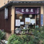 更科 丸屋(さらしなまるや)新富町