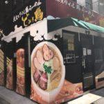 東京スタイル鶏らーめん ど・みそ鶏