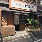 かっぽうぎ 日本橋茅場町店