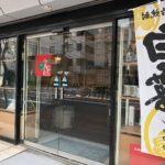 九州の本格焼酎専門店、九州文化邑(きゅうしゅうぶんかむら)東京店