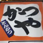 八丁堀駅の最寄りの「かつや」はどこ?