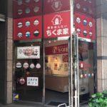 博多めんたい専門店、ちくま家 東京 八丁堀店