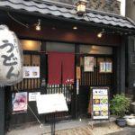宝町の京うどん専門店、ゝや(ちょぼや)