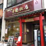 宝町の老舗中華料理店、華龍飯店(カリュウハンテン)