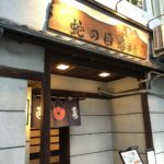 新富町の老舗寿司店、蛇の目鮨本店(じゃのめすしほんてん)