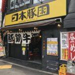 日本豚園(にっぽんとんえん)八丁堀店