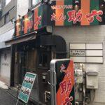 牛タン専門店、たん助六(たんすけろく)