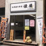 お米屋の弁当、俵屋(たわらや)日本橋兜町店