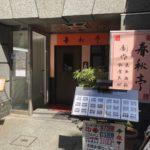 中華料理店、春秋亭(シュンジュウテイ)