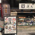 旬菜鮮魚、漁火(いさりび)