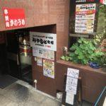 長崎黒毛和牛食べ放題、みやもと牧場 八丁堀店