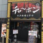 チャーボン多福楼(タフクロウ )京橋店