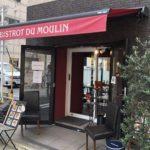 フレンチバル、BISTROT DU MOULIN(ビストロ デュ ムーラン)