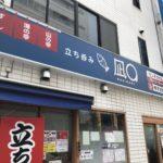 凪○(ナギマル)茅場町店