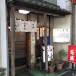 そば処 丸屋(まるや)