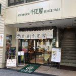 京橋千疋屋(せんびきや)京橋本店