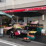 新富町の穴場的八百屋さん、京橋プロデュース