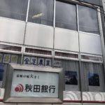 秋田銀行 東京支店
