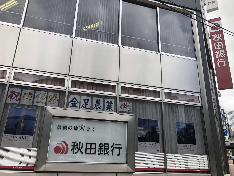 西日本 シティ 銀行 東京