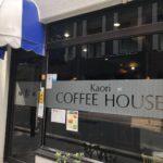 香(Kaori COFFEE HOUSE)