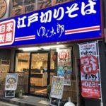 ゆで太郎 新川1丁目店