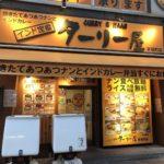 インド定食ターリー屋 茅場町店