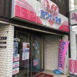 ホワイト急便 新川2丁目店