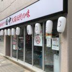 串カツ田中 八丁堀店