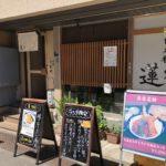 手打ち蕎麦、日本橋 蓮(れん)