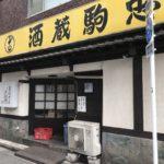 酒蔵駒忠(しゅぞうこまちゅう)京橋三丁目店