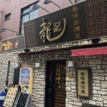 香港居酒屋、龍記(リュウキ)京橋店