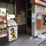 魚民(うおたみ)茅場町駅前永代通り店