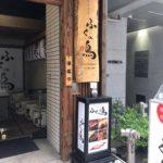 てしごとや ふくの鳥 京橋店