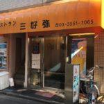 洋食レストラン、三好弥(みよしや)