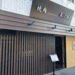 焼肉 AJIMI(アジミ)